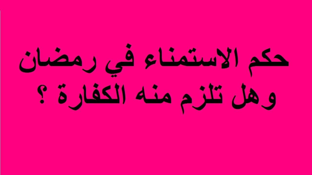 صورة حكم الاستمناء في رمضان , ماهو حكم الإسلام في الاستمناء في رمضان 3248 1
