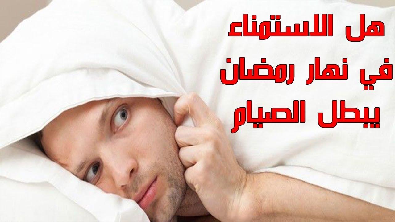 صورة حكم الاستمناء في رمضان , ماهو حكم الإسلام في الاستمناء في رمضان