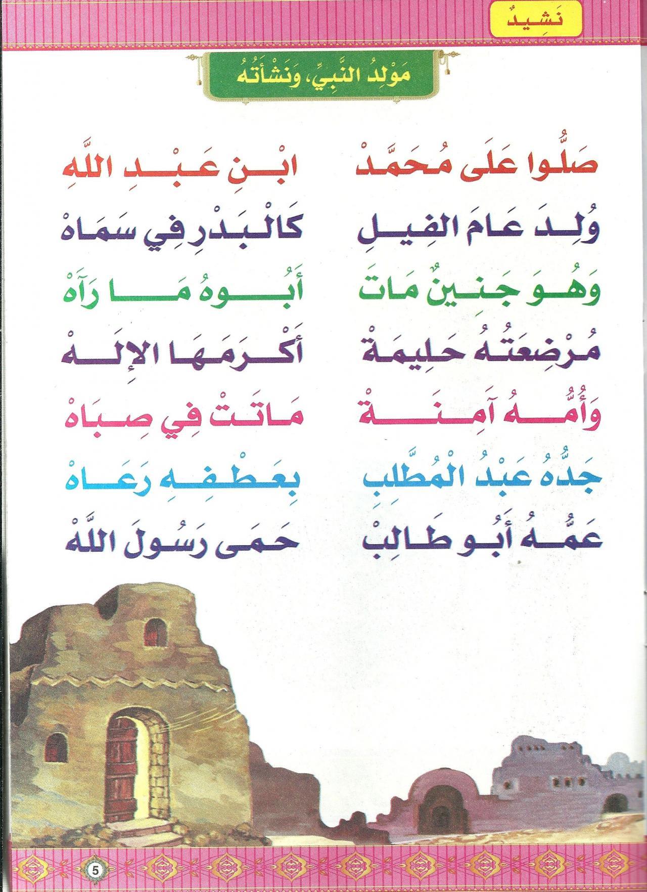 اناشيد اسلامية مكتوبة عن القران
