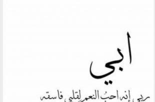 صورة كلمات عن الاب الحنون , اعظم كلمات قيلت عن الاباء
