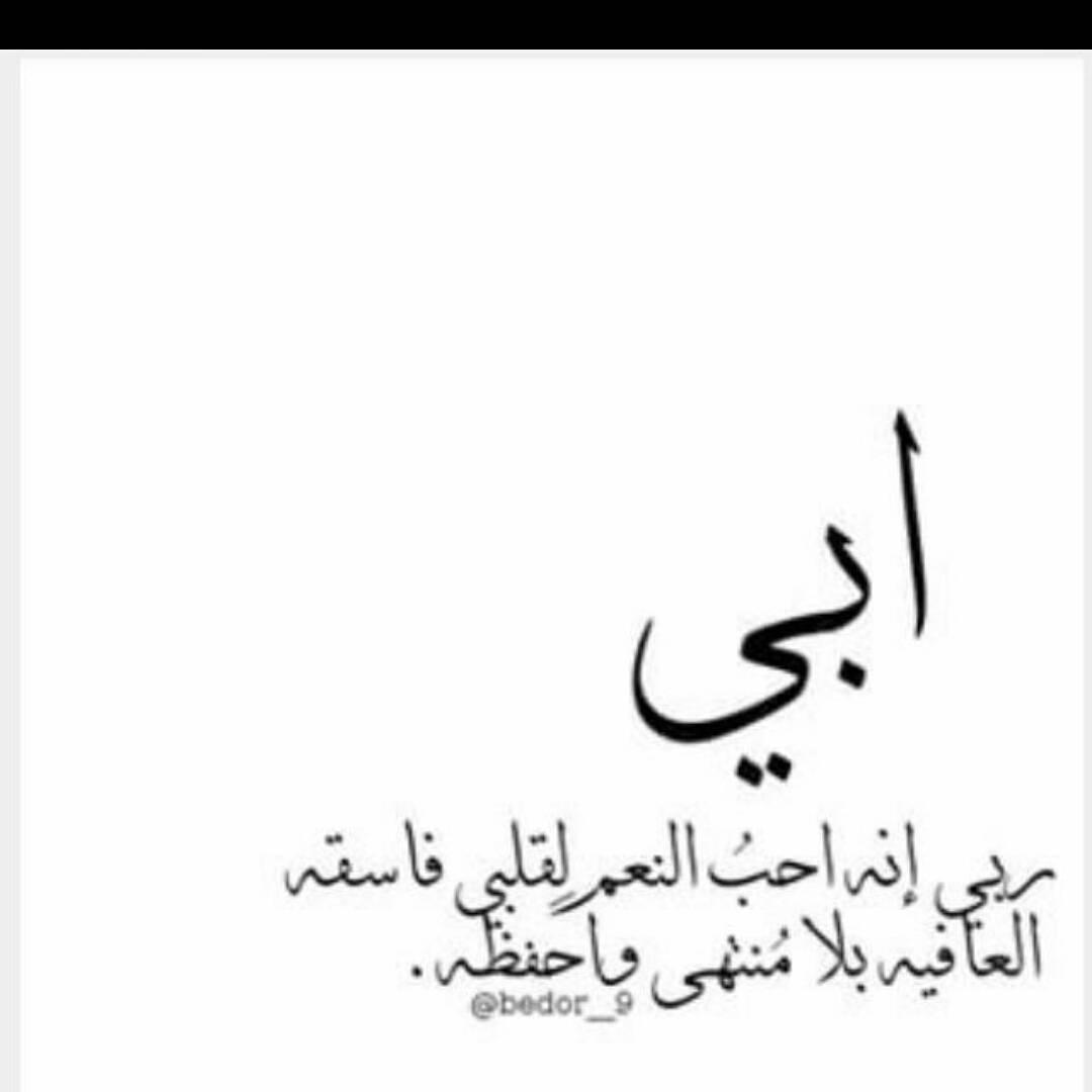 كلمات قصيره عن الاب الحنون