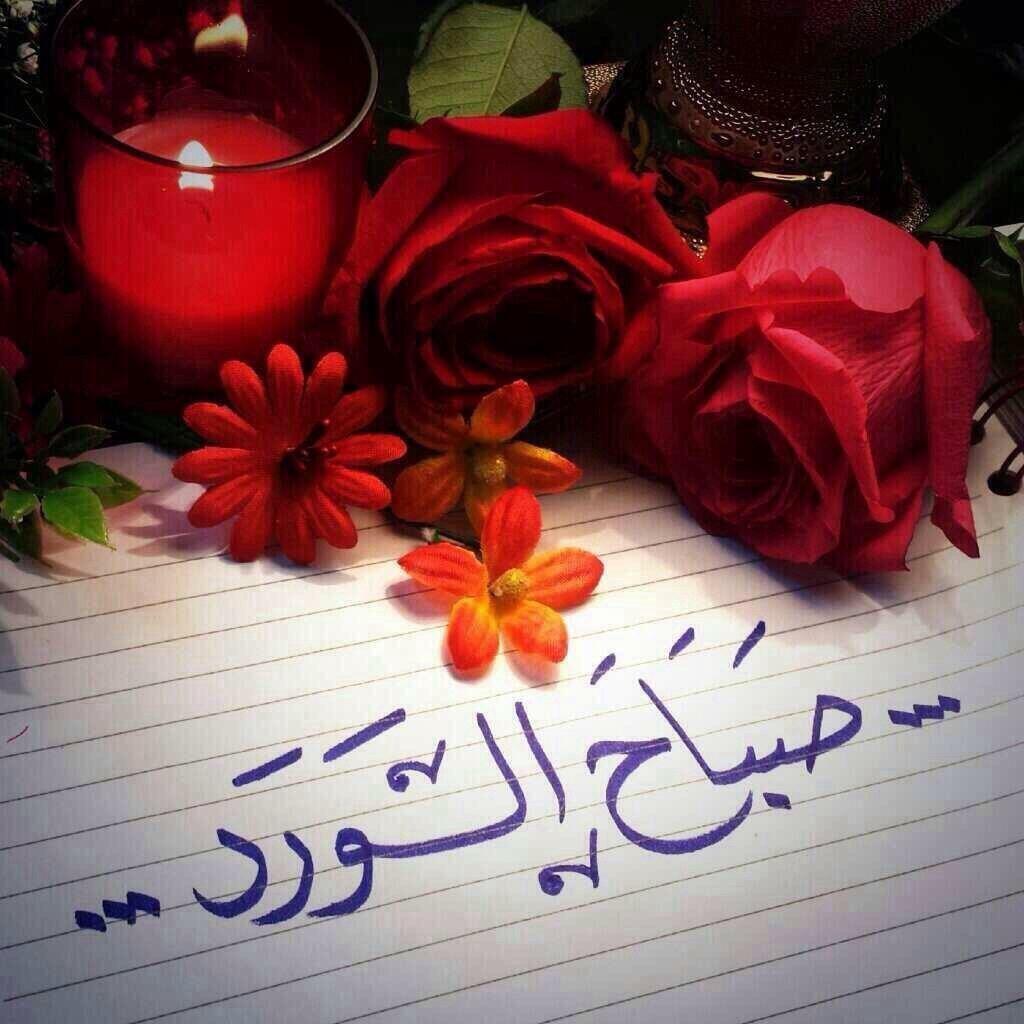 صورة صباح الخير للحبيب بالصور , كلمات الصباح الجميلة للحبيب فى الصباح