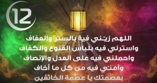 ادعية في رمضان , اكثر الادعية التى ندعوها فى رمضان
