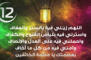 صورة ادعية في رمضان , اكثر الادعية التى ندعوها فى رمضان