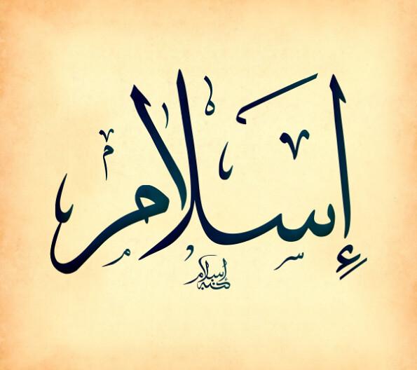 صورة صفات رائعة لحامل ذلك الاسم , معنى اسم اسلام