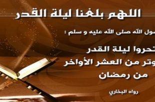 صورة فضل العشر الاواخر من رمضان, بجد كل دي افضال في الشهر الكريم