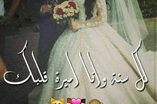 صورة وااو أجمل التهاني و الذكري الزوجيه , صور عن عيد الزواج