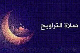 صورة صلاة التراويح في رمضان, ما هي صلاه التراويح
