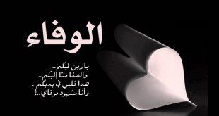 صورة أفعال الرجل ودموع المراه تدل على الوفاء , صور عن الوفاء