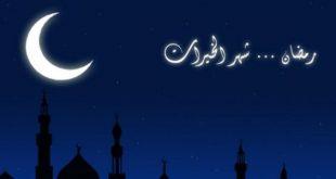 صورة معلومات عن شهر رمضان, يااا بجد معلومات مهمه جدا عن شهر رمضان