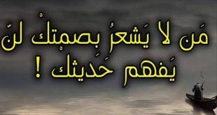 صورة اجمل واروع ما قال الحكماء , حكم وعبر عن الدنيا