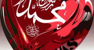 صفات وتفسير اسم محمد , صور عن اسم محمد