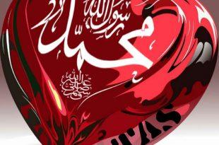 صورة صفات وتفسير اسم محمد , صور عن اسم محمد