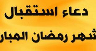صورة اتعلم فضله فى شهر رمضان , دعاء رمضان كريم