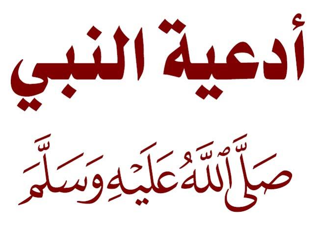 صورة اجمل الادعيه في الصلاه, دعاء الصلاة