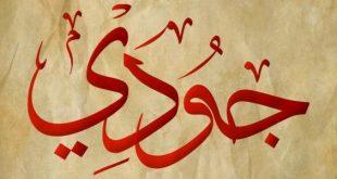 اسم له أصل عربى واصل عبرى , معنى اسم جودي