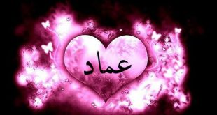 معنى اسم عماد, ماذا يعني اسم عماد