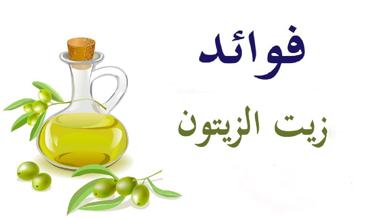 صورة لزيت الزيتون فوائد عديده لتعرف عليها,فوائد زيت الزيتون 3198 1