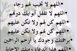 صورة تحصين المسلم بالدعاء،دعاء للمسلمين