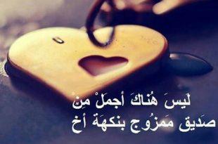 صورة الصدق هو الوفاء من القلب,شعر عن الصديق الوفي