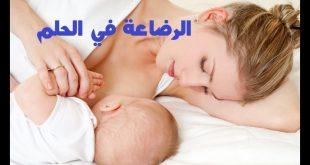 تفسير حلم الرضاعة للمتزوجة