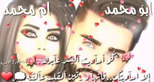صور عن اسم ام محمد