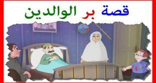 قصة عن بر الوالدين للاطفال