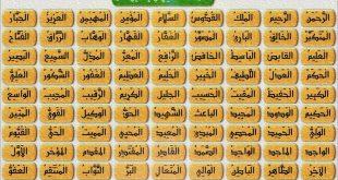 كم عدد اسماء الله الحسنى