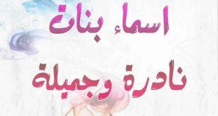 صورة اروع اسماء البنات 10972 1 310x165