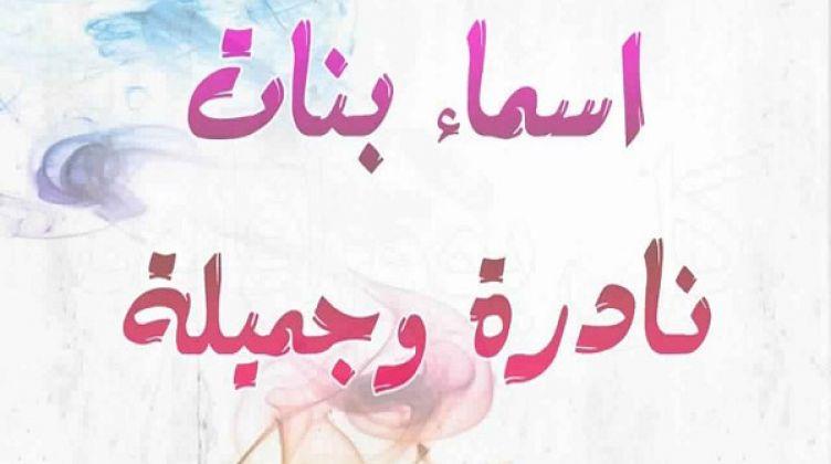 صورة اروع اسماء البنات 10972