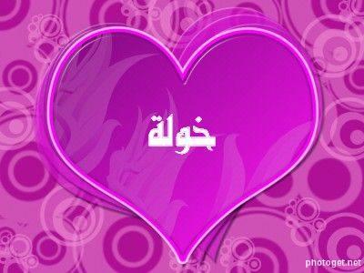 صورة اسماء بنات مزخرفه للشات 10975 1