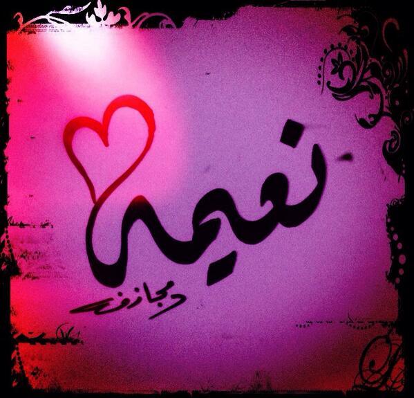 صورة اسماء بنات مزخرفه للشات 10975 4