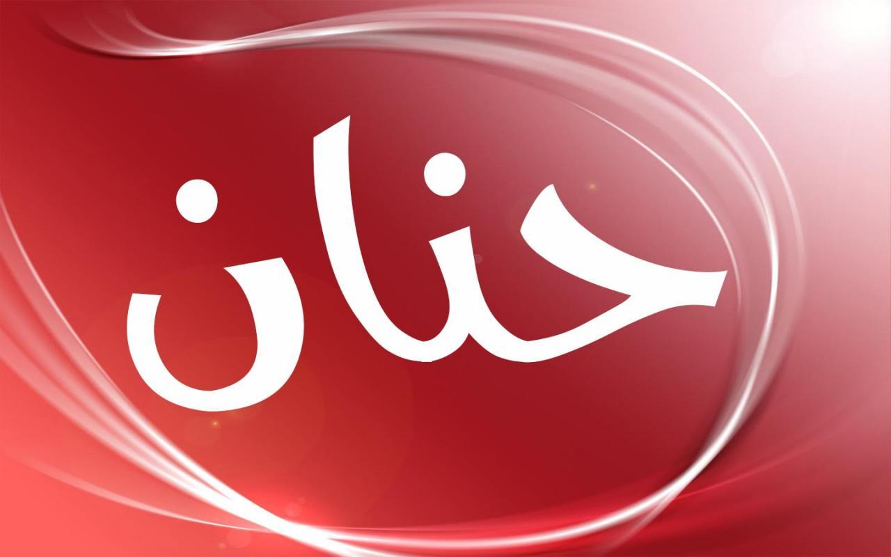 صورة اسماء بنات مزخرفه للشات 10975 5