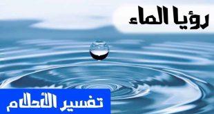 تفسير حلم بالماء